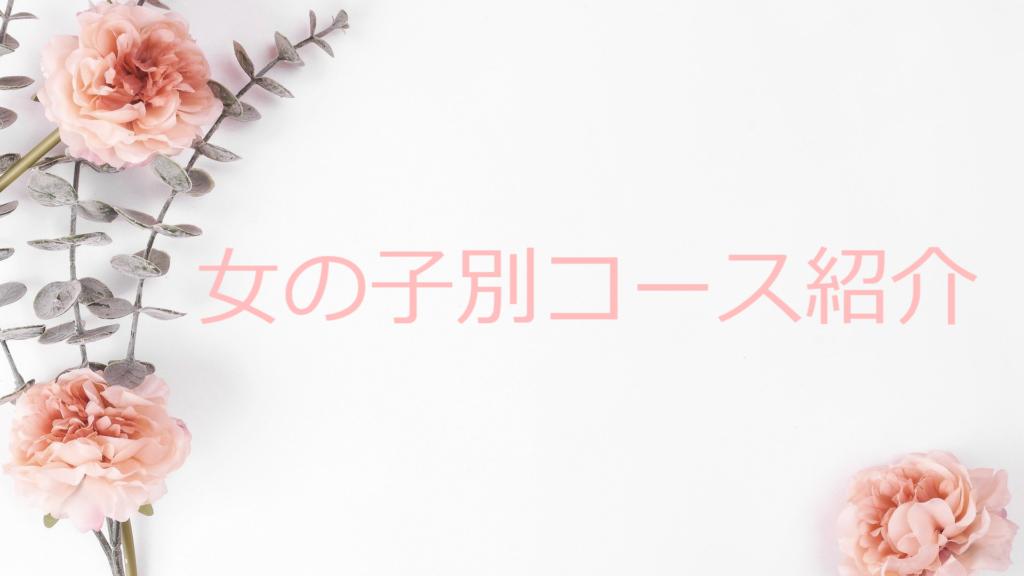 チャットレディ女の子別コース紹介